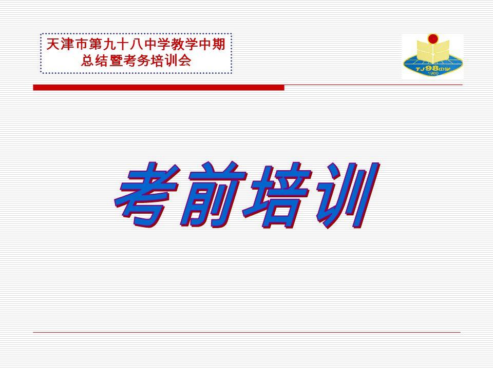 天津市第九十八中学教学中期 总结暨考务培训会