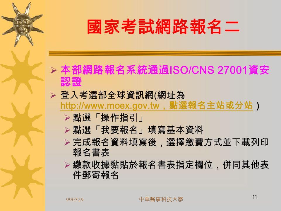 990329 中華醫事科技大學 10 國家考試網路報名一  如何報名  登入考選部全球資訊網 (http://www.moex.gov.tw) 或直接進入 register.moex.gov.twhttp://www.moex.gov.tw) 或直接進入 register.moex.gov.tw  右下方點選進入網路報名