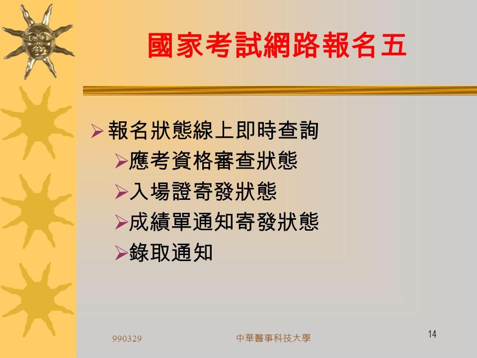 990329 中華醫事科技大學 13 國家考試網路報名四 報名表件  填寫報名履歷表  備妥報名費 1,100 元( 內含手續費、寄 發入場證、考試成績單等郵資 )  一年內一吋正面脫帽半身照片 2 張  身分證正背面影本  畢業證書影本 ( 畢業證書偽照案例 )