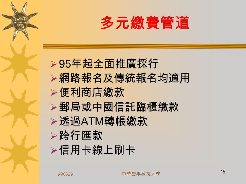 990329 中華醫事科技大學 14 國家考試網路報名五  報名狀態線上即時查詢  應考資格審查狀態  入場證寄發狀態  成績單通知寄發狀態  錄取通知