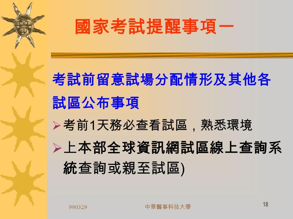 990329 中華醫事科技大學 17 如何準備國家考試二  參考歷屆考題(考畢試題免費下載)  參考應試科目命題大綱、參考用書)  登入考選部全球資訊網站,依序點 選「考試資訊」、「專技人員考試 」、「專技人員各應試專業科目命 題大綱」各選項