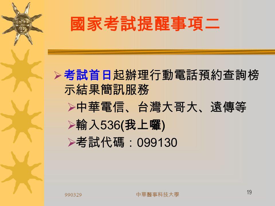 990329 中華醫事科技大學 18 國家考試提醒事項一 考試前留意試場分配情形及其他各 試區公布事項  考前 1 天務必查看試區,熟悉環境  上本部全球資訊網試區線上查詢系 統查詢或親至試區 )