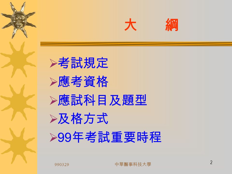 990329 中華醫事科技大學 1 報告人:方專門委員秀雀 現 職:專技考試司專門委員 學 歷:政治大學公共行政研究 所碩士 營養師考試及職涯發展