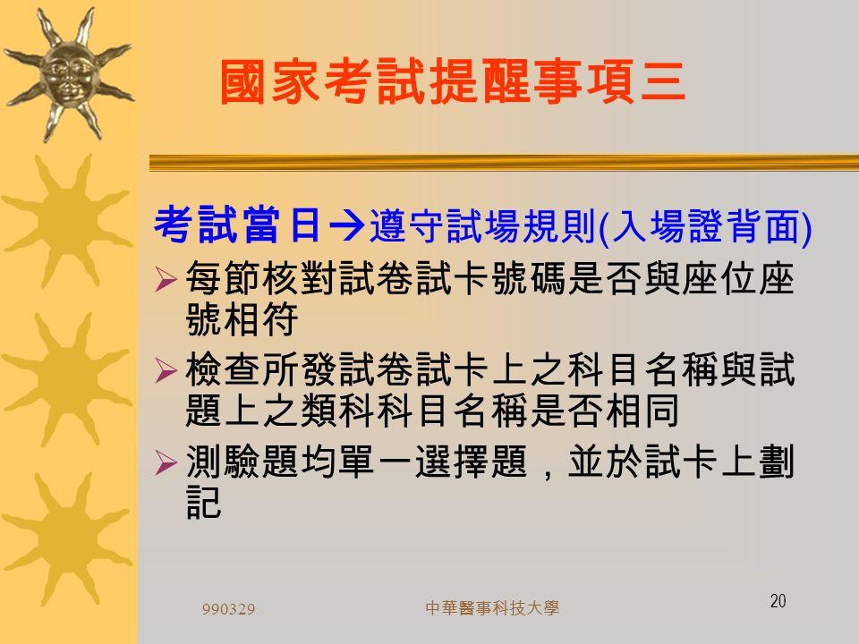 990329 中華醫事科技大學 19 國家考試提醒事項二  考試首日起辦理行動電話預約查詢榜 示結果簡訊服務  中華電信、台灣大哥大、遠傳等  輸入 536( 我上囉 )  考試代碼: 099130