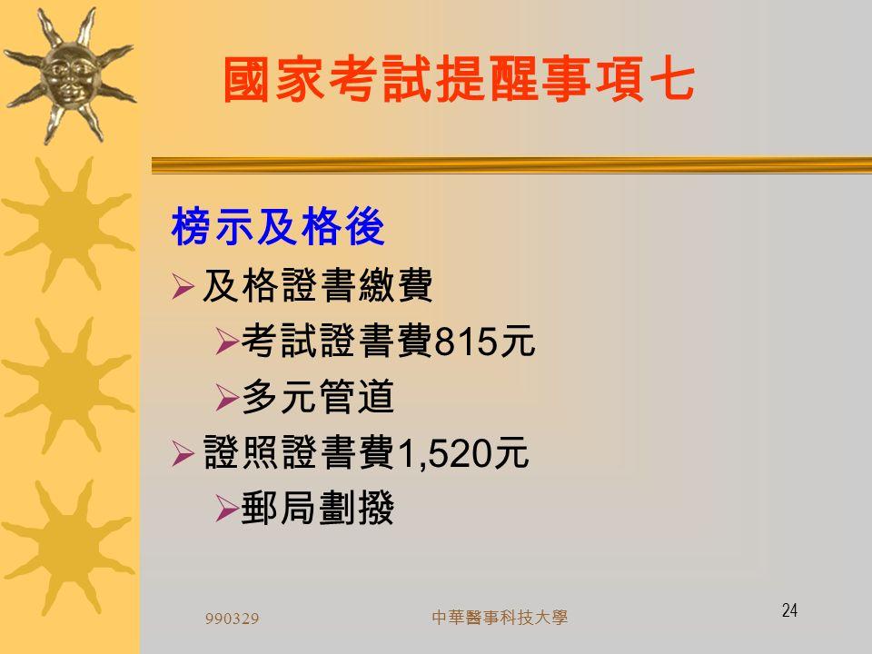 990329 中華醫事科技大學 23 國家考試提醒事項六 考試後  標準答案公布  考畢一日內  考畢試題查詢  考畢十日內  試題疑義申請  考畢次日起三日內提出申請
