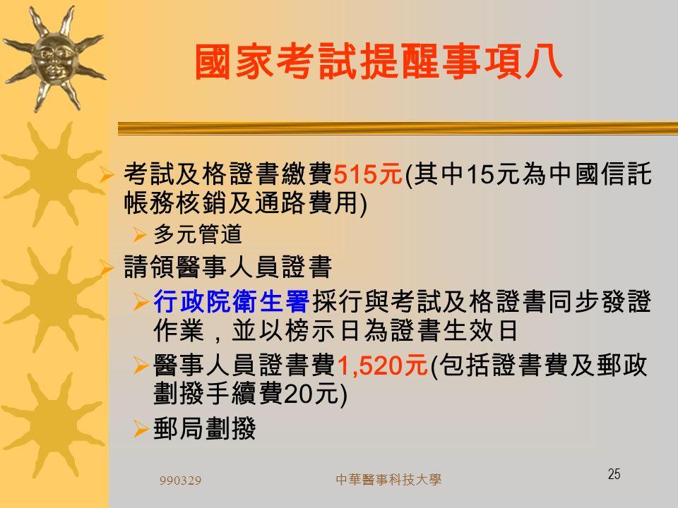 990329 中華醫事科技大學 24 國家考試提醒事項七 榜示及格後  及格證書繳費  考試證書費 815 元  多元管道  證照證書費 1,520 元  郵局劃撥