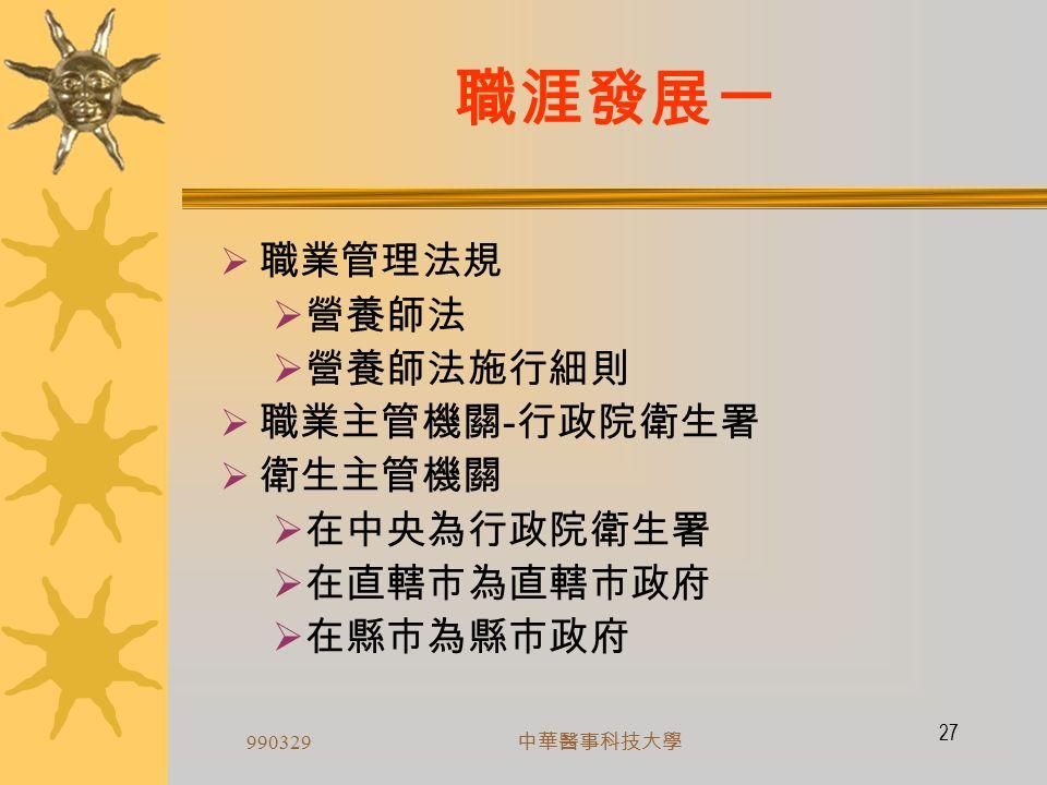 990329 中華醫事科技大學 26 國家考試提醒事項九  申請複查成績  有無錄取均可提出申請  榜示次日起十天內書面提出