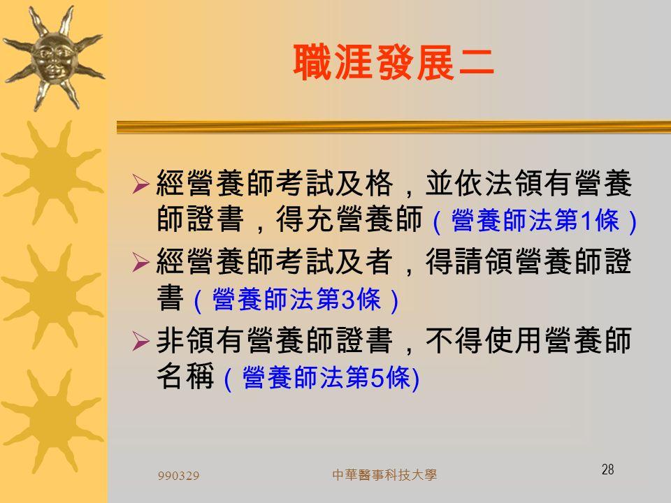 990329 中華醫事科技大學 27 職涯發展一  職業管理法規  營養師法  營養師法施行細則  職業主管機關 - 行政院衛生署  衛生主管機關  在中央為行政院衛生署  在直轄市為直轄市政府  在縣市為縣市政府