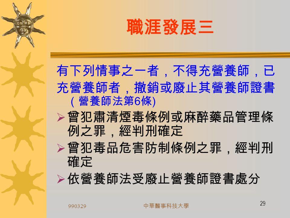990329 中華醫事科技大學 28 職涯發展二  經營養師考試及格,並依法領有營養 師證書,得充營養師 (營養師法第 1 條)  經營養師考試及者,得請領營養師證 書 (營養師法第 3 條)  非領有營養師證書,不得使用營養師 名稱 (營養師法第 5 條 )