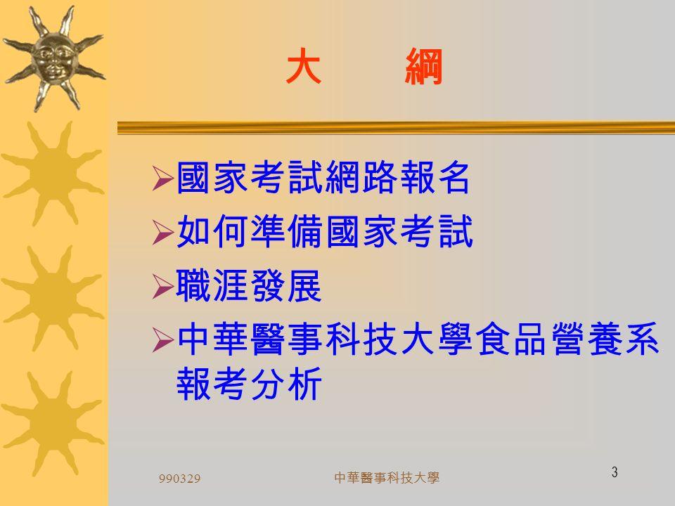 990329 中華醫事科技大學 2 大 綱  考試規定  應考資格  應試科目及題型  及格方式  99 年考試重要時程