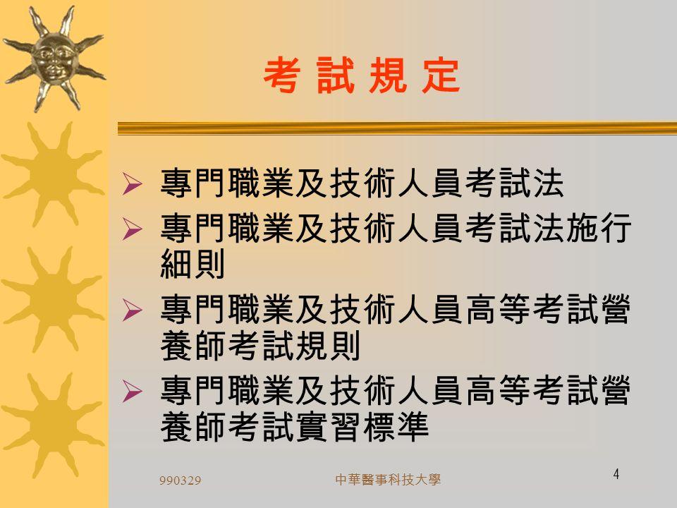 990329 中華醫事科技大學 3 大 綱  國家考試網路報名  如何準備國家考試  職涯發展  中華醫事科技大學食品營養系 報考分析