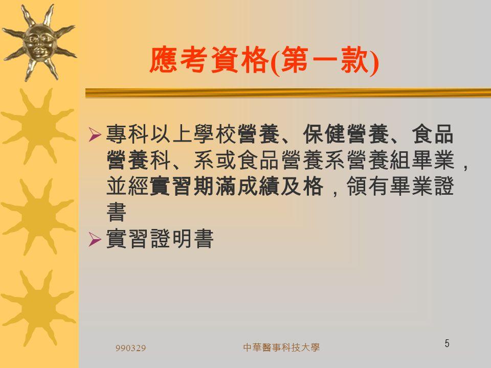 990329 中華醫事科技大學 4 考 試 規 定考 試 規 定  專門職業及技術人員考試法  專門職業及技術人員考試法施行 細則  專門職業及技術人員高等考試營 養師考試規則  專門職業及技術人員高等考試營 養師考試實習標準