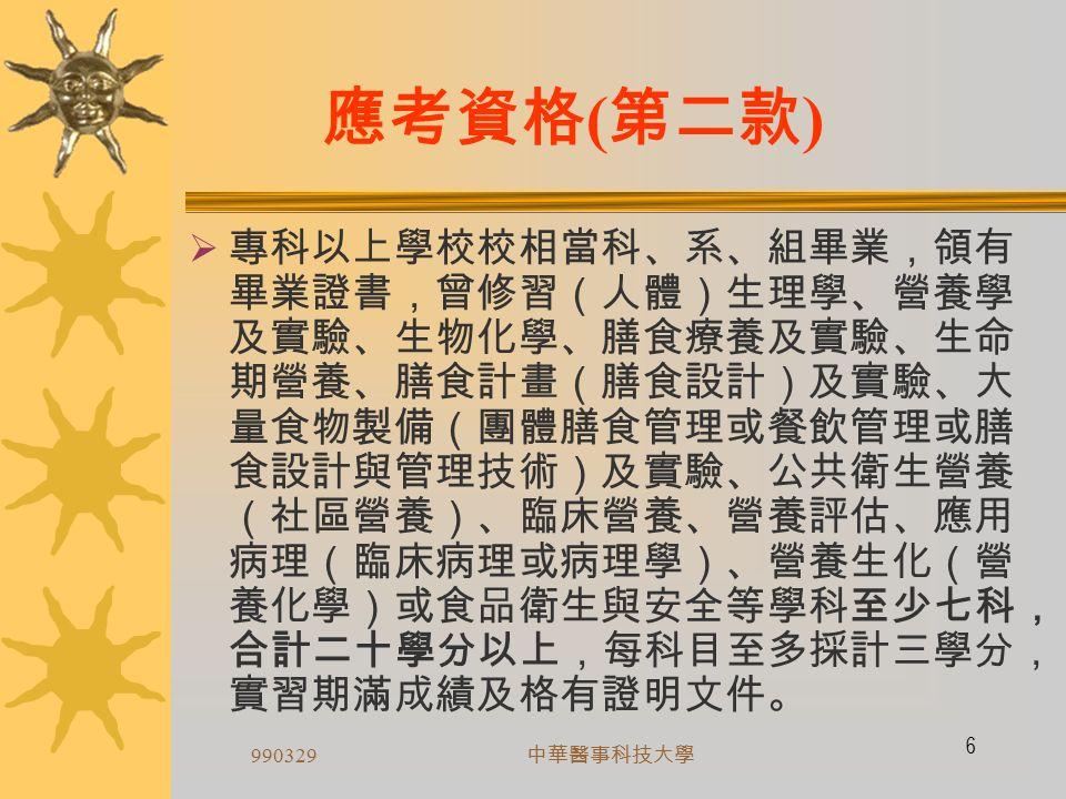 990329 中華醫事科技大學 5 應考資格 ( 第一款 )  專科以上學校營養、保健營養、食品 營養科、系或食品營養系營養組畢業, 並經實習期滿成績及格,領有畢業證 書  實習證明書