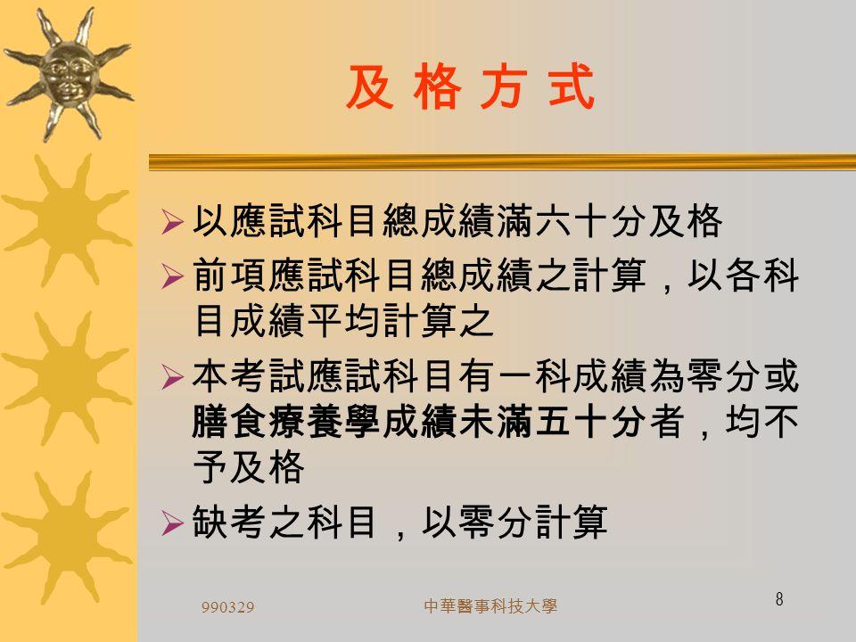 990329 中華醫事科技大學 7 應試科目題型及時間  生理學與生物化學  營養學  膳食療養學  團體膳食設計管理  公共衛生營養學  食品衛生與安全  均採申論式與測驗式之混合式試題, 考試時間 1 小時 30 分