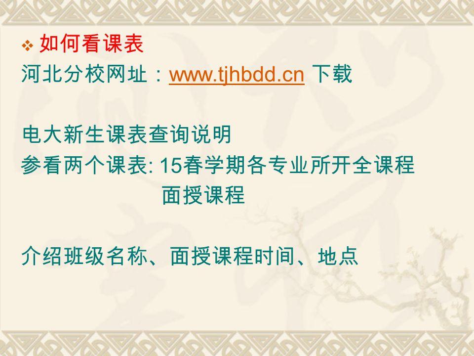  如何看课表 河北分校网址: www.tjhbdd.cn 下载 www.tjhbdd.cn 电大新生课表查询说明 参看两个课表 : 15 春学期各专业所开全课程 面授课程 介绍班级名称、面授课程时间、地点