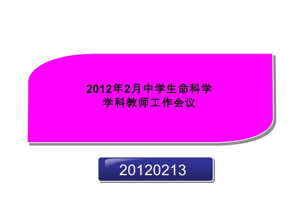 2012 年 2 月中学生命科学 学科教师工作会议 20120213