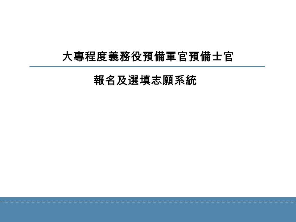 大專程度義務役預備軍官預備士官 報名及選填志願系統