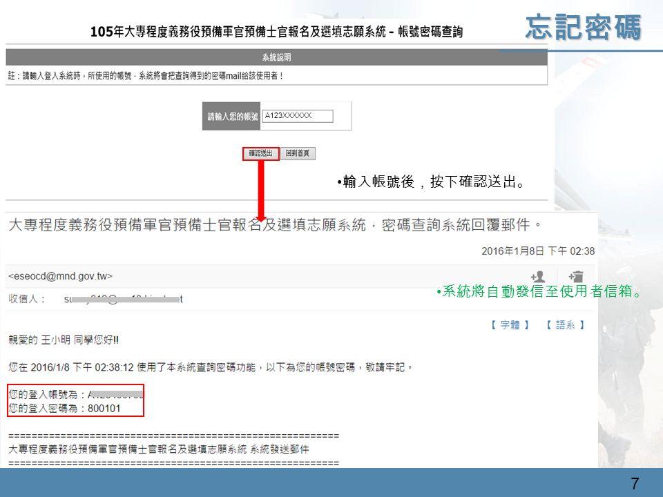 忘記密碼 A123XXXXXX 輸入帳號後,按下確認送出。 系統將自動發信至使用者信箱。 7