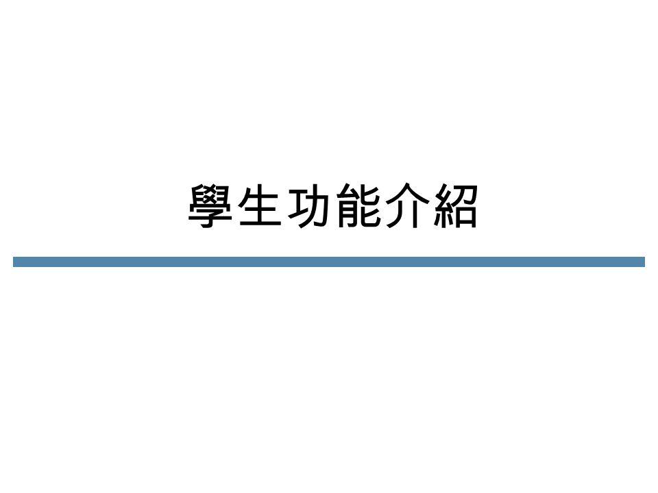 學生功能介紹