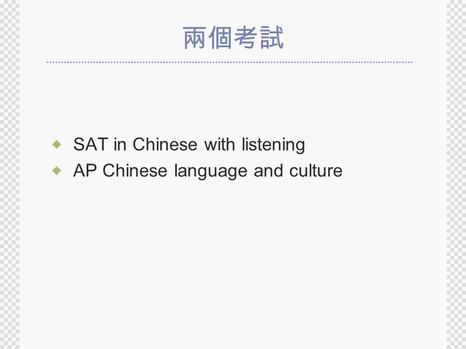 兩個考試  SAT in Chinese with listening  AP Chinese language and culture