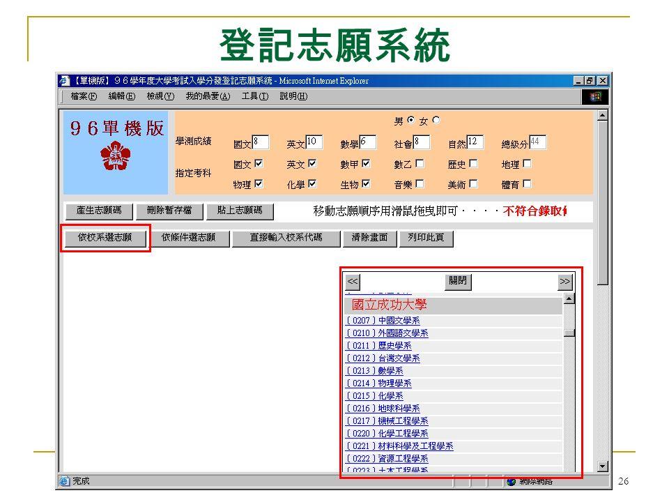 大學考試入學分發委員會 26 登記志願系統