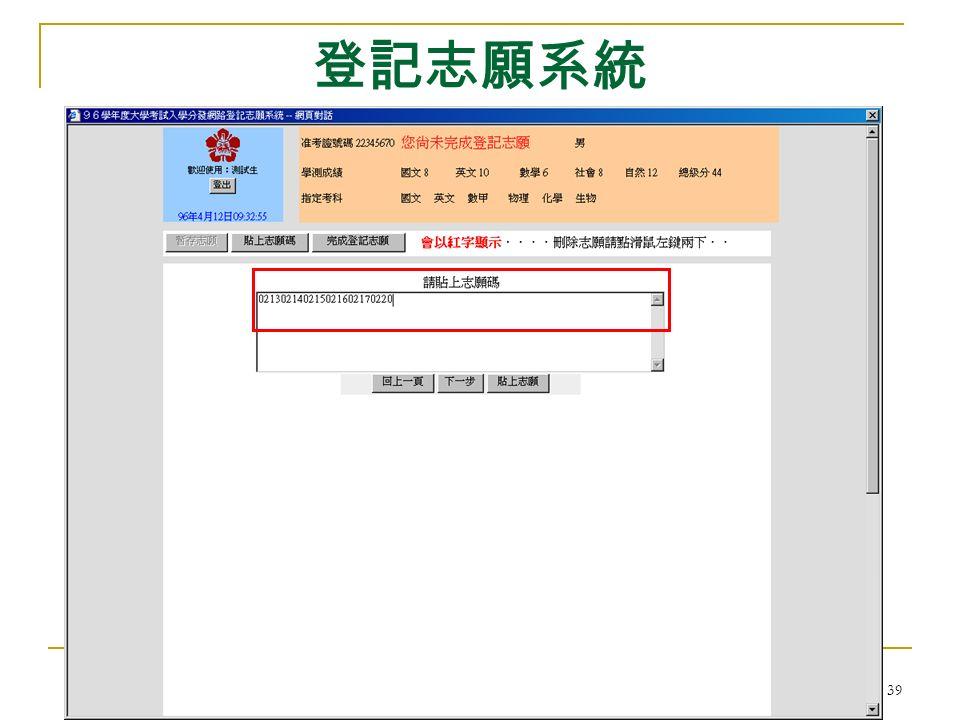 大學考試入學分發委員會 39 登記志願系統