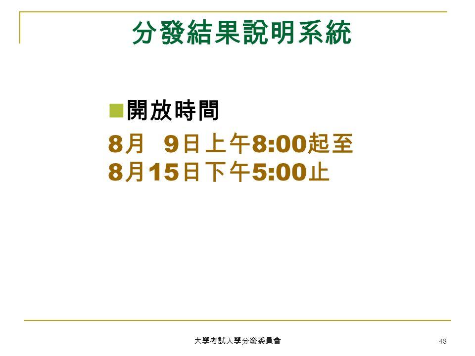大學考試入學分發委員會 48 分發結果說明系統 開放時間 8 月 19 日上午 8:00 起至 8 月 15 日下午 5:00 止