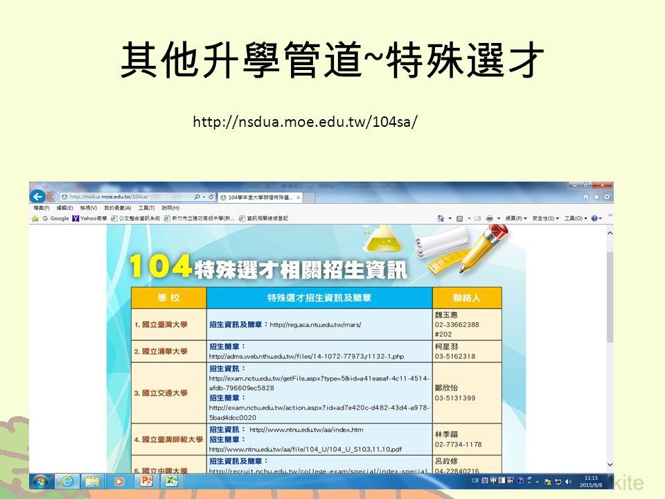 其他升學管道 ~ 特殊選才 http://nsdua.moe.edu.tw/104sa/