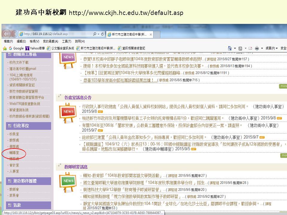 建功高中新校網 http://www.ckjh.hc.edu.tw/default.asp