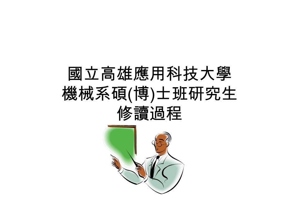 國立高雄應用科技大學 機械系碩 ( 博 ) 士班研究生 修讀過程