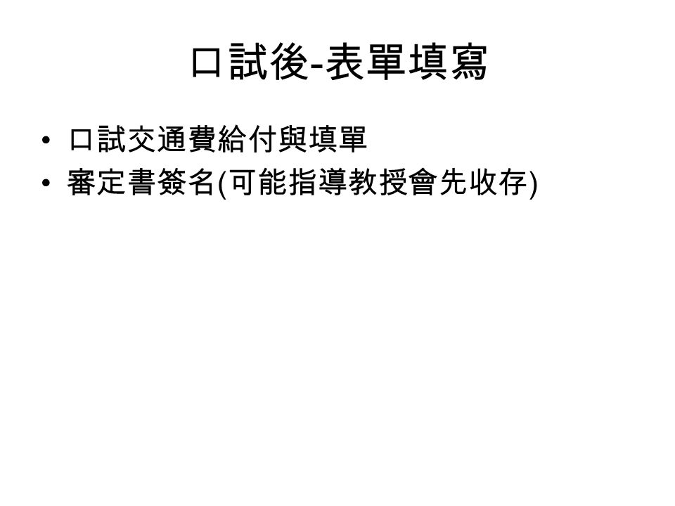 口試後 - 表單填寫 口試交通費給付與填單 審定書簽名 ( 可能指導教授會先收存 )