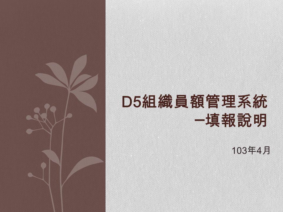 D5 組織員額管理系統 ─ 填報說明 103 年 4 月