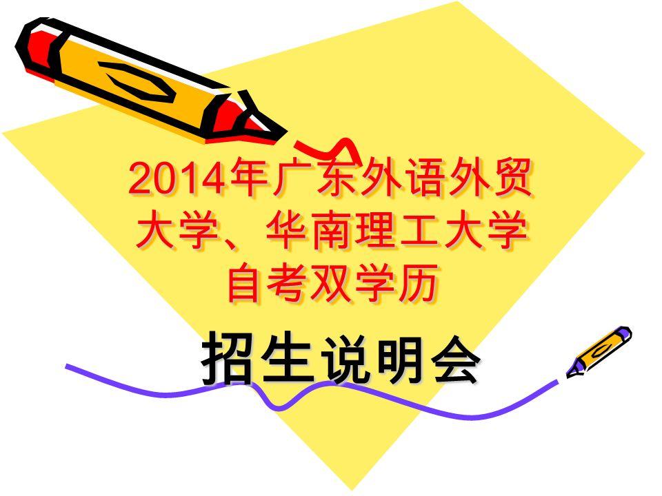 2014 年广东外语外贸 大学、华南理工大学 自考双学历 招生 说明会