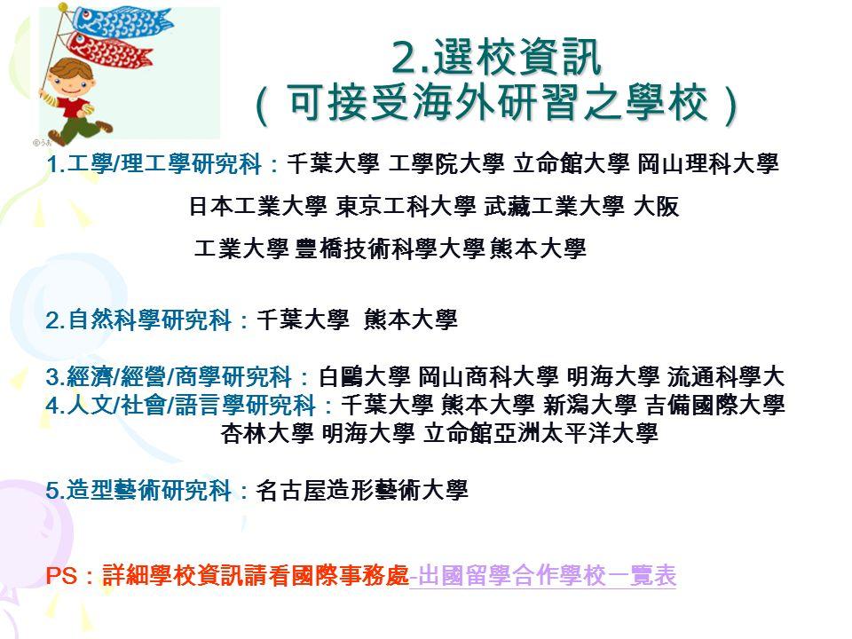 2. 選校資訊 (可接受海外研習之學校) 1.