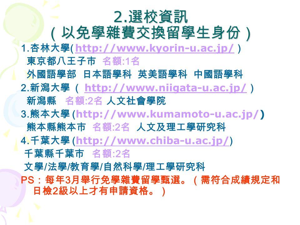 2. 選校資訊 (以免學雜費交換留學生身份) 1.