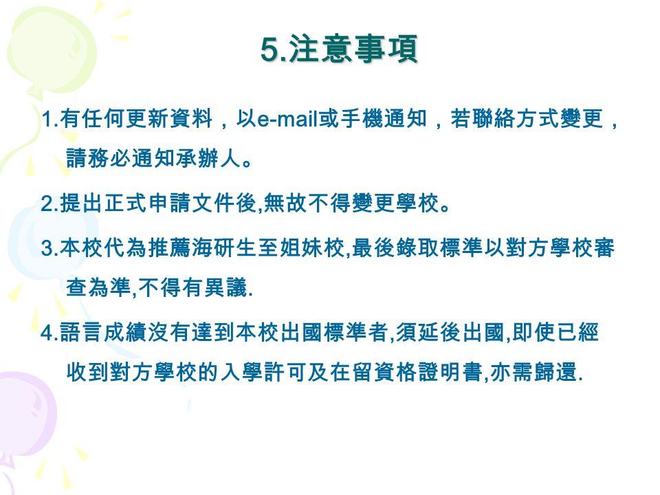 5. 注意事項 5. 注意事項 1. 有任何更新資料,以 e-mail 或手機通知,若聯絡方式變更, 請務必通知承辦人。 2.
