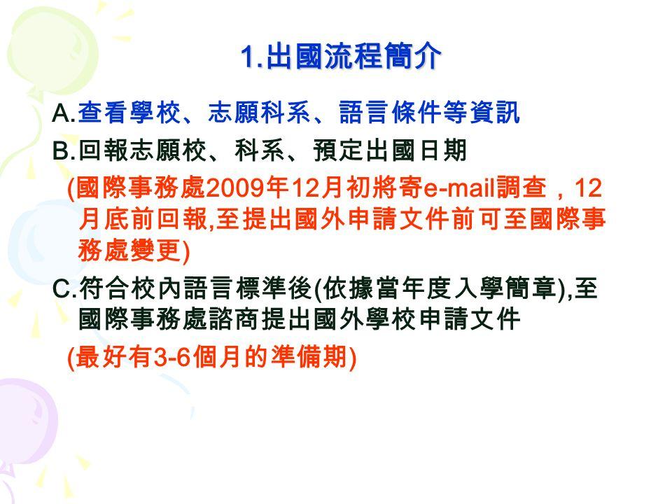 1. 出國流程簡介 1. 出國流程簡介 A. 查看學校、志願科系、語言條件等資訊 B.