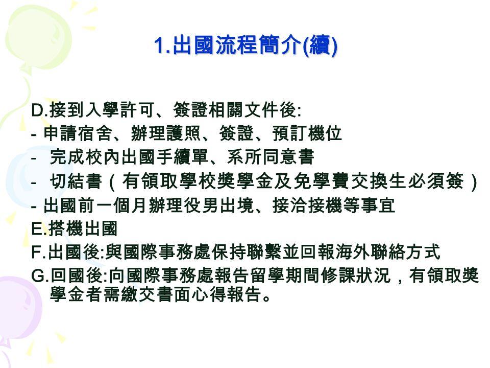 1. 出國流程簡介 ( 續 ) D.