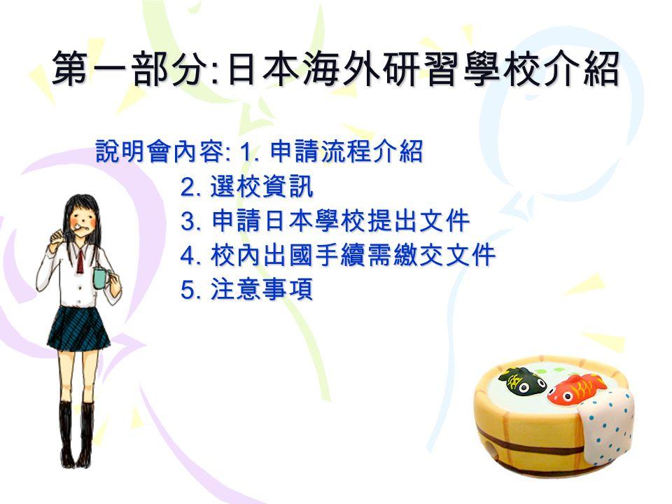 第一部分 : 日本海外研習學校介紹 說明會內容 : 1. 申請流程介紹 2. 選校資訊 2. 選校資訊 3.