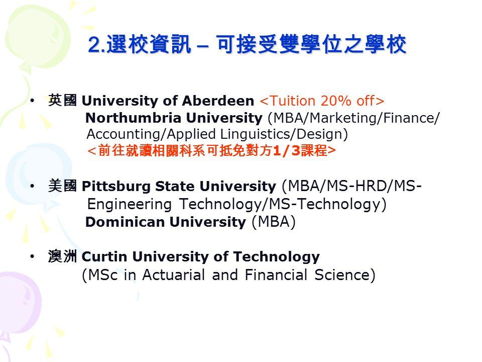 2. 選校資訊 – 可接受雙學位之學校 2.