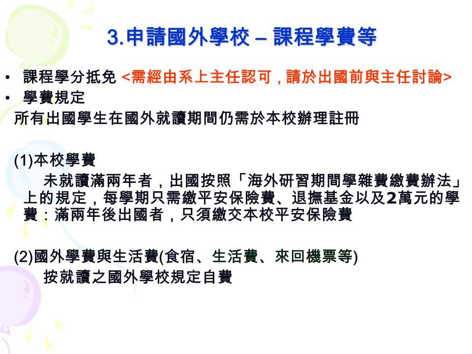 3. 申請國外學校 – 課程學費等 3.