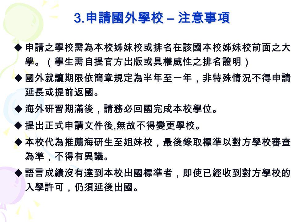 3. 申請國外學校 – 注意事項 3.