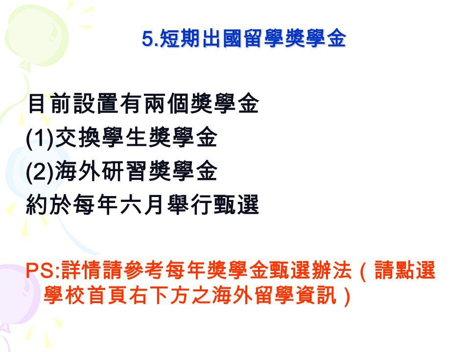 5. 短期出國留學獎學金 5.