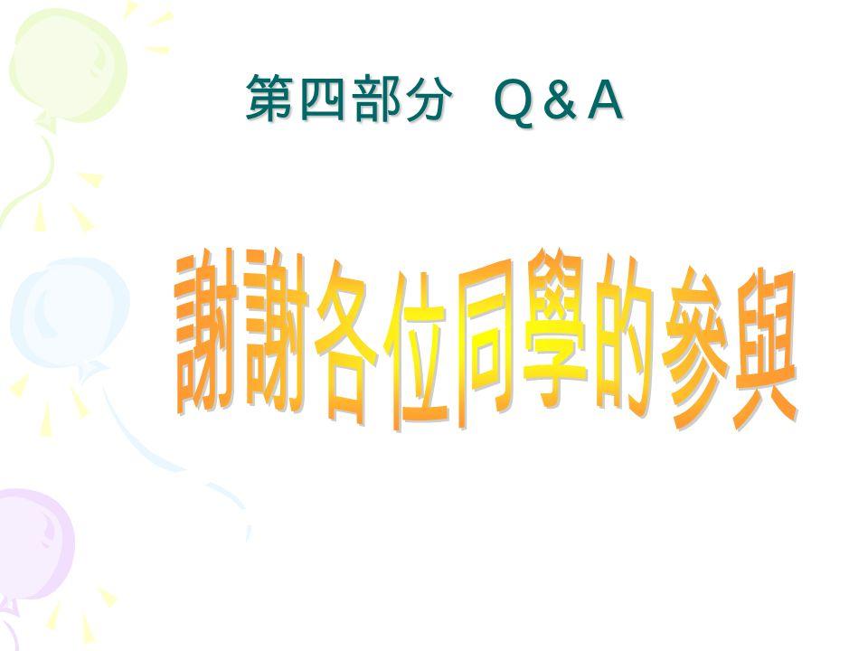 第四部分 Q & A