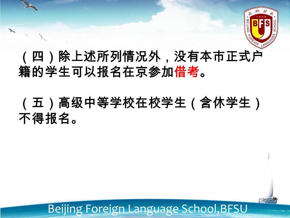 (四)除上述所列情况外,没有本市正式户 籍的学生可以报名在京参加借考。 (五)高级中等学校在校学生(含休学生) 不得报名。
