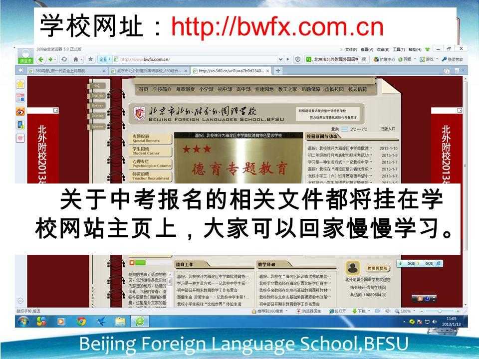 学校网址: http://bwfx.com.cn 关于中考报名的相关文件都将挂在学 校网站主页上,大家可以回家慢慢学习。