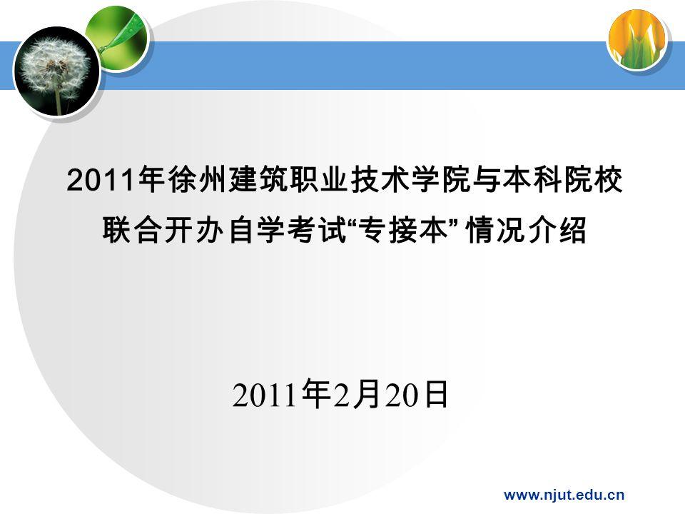 www.njut.edu.cn 2011 年徐州建筑职业技术学院与本科院校 联合开办自学考试 专接本 情况介绍 2011 年 2 月 20 日