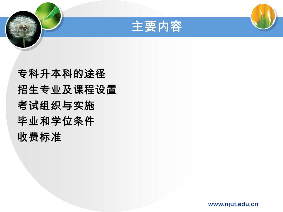 www.njut.edu.cn 主要内容 专科升本科的途径 招生专业及课程设置 考试组织与实施 毕业和学位条件 收费标准