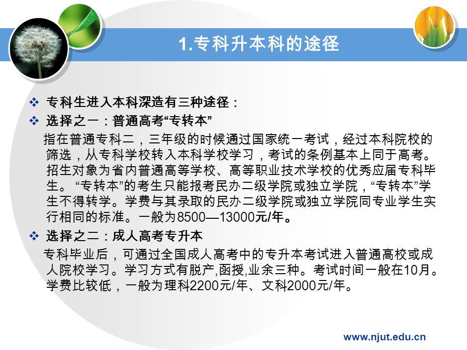 www.njut.edu.cn 1.