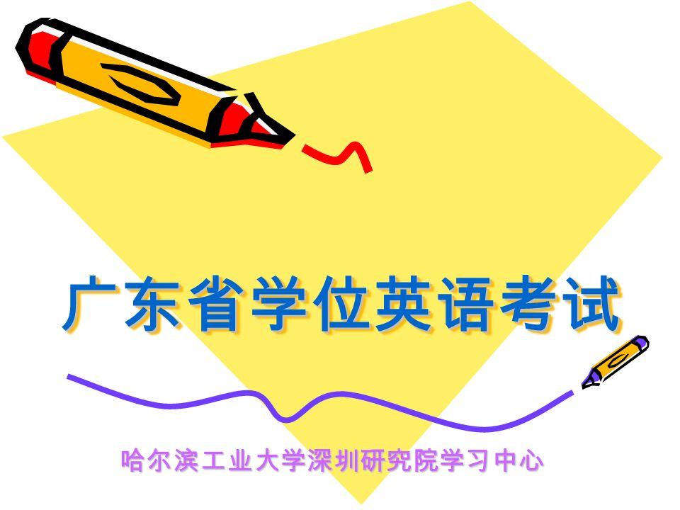 广东省学位英语考试广东省学位英语考试 哈尔滨工业大学深圳研究院学习中心